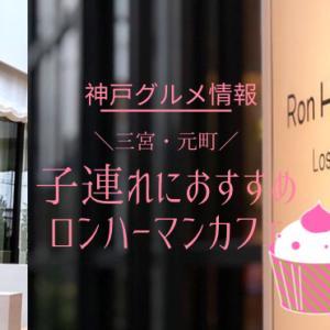 三宮・元町で子連れに1番オススメ♡ロンハーマンカフェお子様ランチ有り