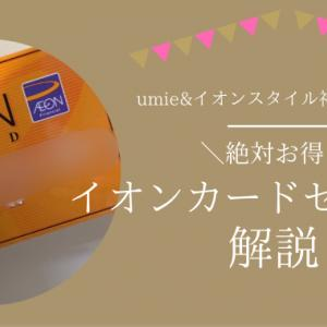 umie&イオンスタイル神戸南ユーザーに絶対オススメ! イオンカードセレクト