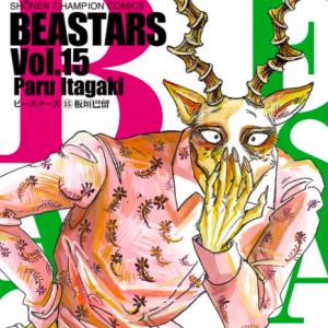 【あらすじ】『BEASTARS(ビースターズ)』129話(15巻)【感想】
