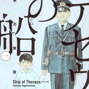 【あらすじ】『テセウスの船』7話(1巻)【感想】