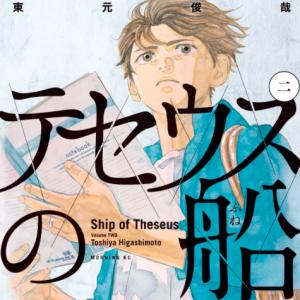 【あらすじ】『テセウスの船』16話(2巻)【感想】