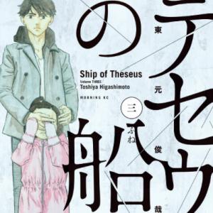 【あらすじ】『テセウスの船』17話(3巻)【感想】