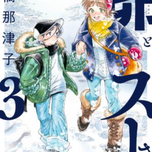 【あらすじ】『昴とスーさん』25話(5巻)【感想】