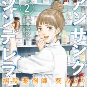 【あらすじ】『アンサングシンデレラ 病院薬剤師 葵みどり』6話(2巻)【感想】