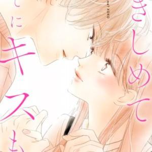 【あらすじ】『抱きしめて ついでにキスも』30話(9巻)【感想】