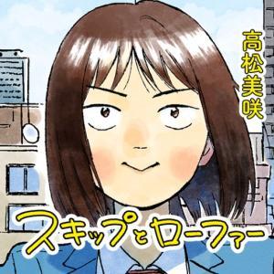 【あらすじ】『スキップとローファー』25話(5巻)【感想】