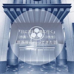 日高ショーコ先生『日に流れて橋に行く』展示イベントinコレド室町テラスに行ってきた話