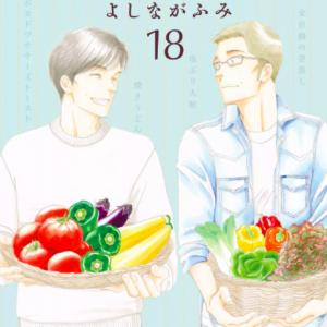 【あらすじ】『きのう何食べた?』150話(19巻)【感想】