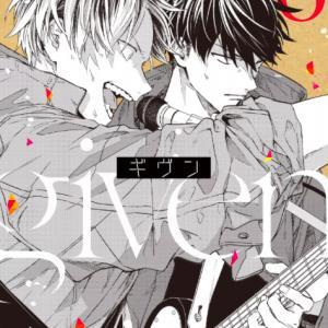 【あらすじ】『ギヴン』柊mix-13(7巻)【感想】