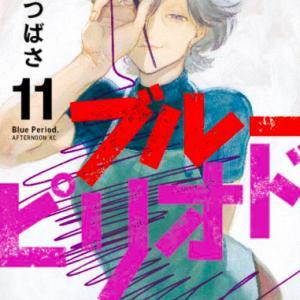 【あらすじ】『ブルーピリオド』48話(12巻)【感想】