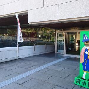 ■世界最大の墳墓「仁徳天皇陵」と堺市博物館(大阪府堺市)