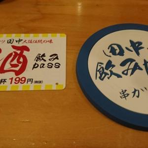 ■江南の「北野天満社」と大阪名物串カツ「田中」の『酒飲みPASS』(愛知県江南市など)