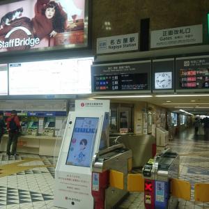 ■「近鉄全線3日間フリーきっぷ」で一人旅をしてくるよ(京都府京都市など)