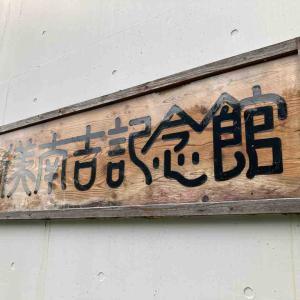 ■ごんぎつねの『新美南吉記念館』と『矢勝川の彼岸花』(愛知県半田市)