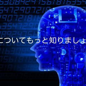 AIについてもっと知りましょう!