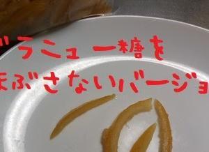2020/01/26 Sun 晴 レモン日和