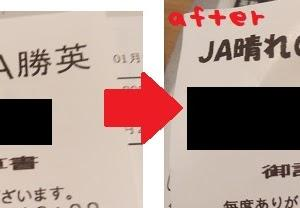 2020/04/04 Sat 晴 実感