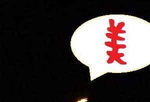 2020/06/22 Mon 晴 大地の恵