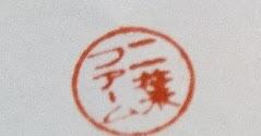 2020/08/14 Fri 晴 ハンコ作った