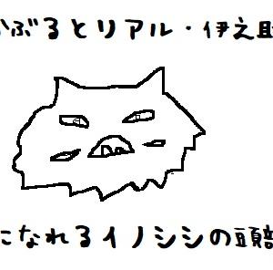 2021/01/24 Sun 雨のち曇 イノシシが来た(後編)