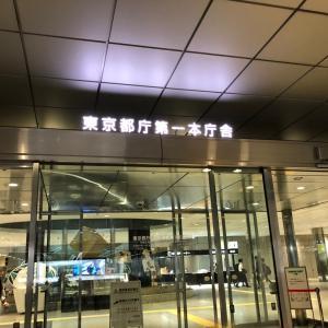新宿、ぶらり巡り❣️