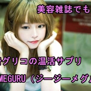 美容雑誌でも人気!江崎グリコの温活サプリgg MEGURU(ジージーメグル)