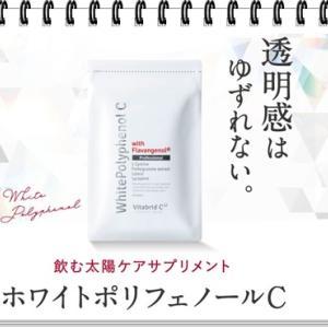 【ホワイトポリフェノール C】内側から透明肌をサポート!飲む紫外線対策で絶品肌に!ビタブリッドジャパン