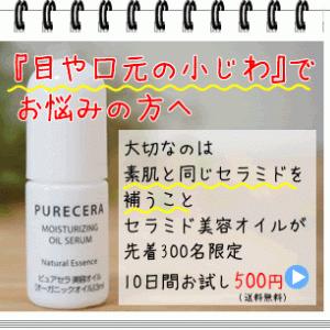 高保湿な美容オイル【ピュアセラ美容オイル】効果、成分、人気の秘密