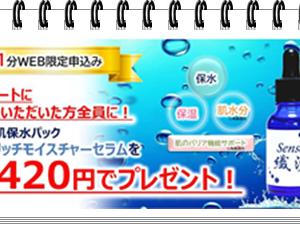 【繊沙リッチモイスチャーセラム】肌保水ケア専用美容液 効果、成分、人気の秘密