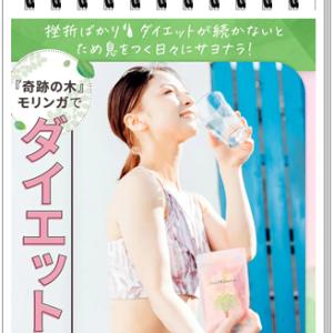 専門解説!ミラスル(mirasuru)モリンガの効果 スタイルメイクサプリの成分、人気の秘密