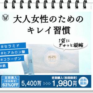おすすめ【アルフェグレイスモイスターナル】肌荒れ対策 人気の秘密