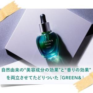GREEN&セラム(グリーンセラム)の効果・購入方法・特徴は?お肌の美しさを引き出し絶品肌に!