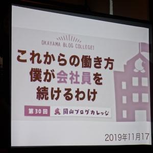第30回岡山ブログカレッジ【#岡ブロ】「会社員4.0」
