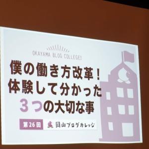 第26回岡山ブログカレッジ【#岡ブロ】ベストな働き方とは?