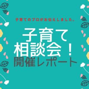 【子育て相談会レポート】キャバ嬢の「さしすせそ」子育てにも使うべし!!
