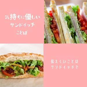 〜気持ちに優しいサンドイッチ伝達方〜