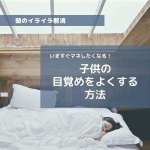 朝のイライラ対処法〜子どもの目覚めをよくする方法〜