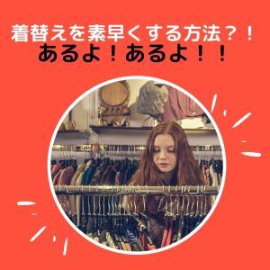 朝、子供の着替えを素早くやる方法4選!!