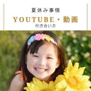 夏休み事情【YouTube・動画の付き合い方】が自立の分かれ道