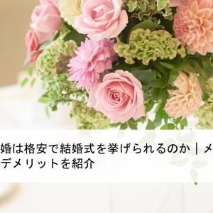 ゼロ婚は格安で結婚式を挙げられるのか|メリット・デメリットを紹介