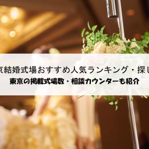 東京結婚式場おすすめ人気ランキング・探し方(東京の掲載式場数・相談カウンターも紹介)