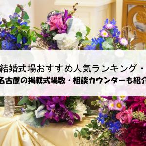 名古屋結婚式場人気おすすめランキング・探し方(名古屋の掲載式場数・相談カウンターも紹介)