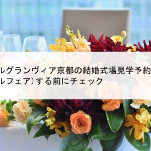 ホテルグランヴィア京都の結婚式場見学予約(ブライダルフェア)する前にチェック