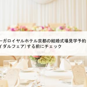 リーガロイヤルホテル京都の結婚式場見学予約(ブライダルフェア)する前にチェック