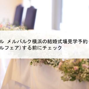 ホテル メルパルク横浜の結婚式場見学予約(ブライダルフェア)する前にチェック