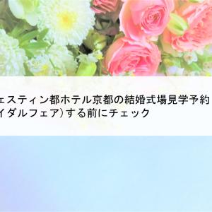 ウェスティン都ホテル京都の結婚式場見学予約(ブライダルフェア)する前にチェック