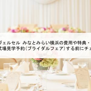 アニヴェルセル みなとみらい横浜の費用や特典・割引|結婚式場見学予約(ブライダルフェア)する前にチェック