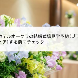 京都ホテルオークラの結婚式場見学予約(ブライダルフェア)する前にチェック