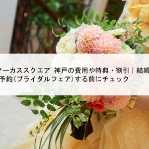 ザ マーカススクエア 神戸の費用や特典・割引|結婚式場見学予約(ブライダルフェア)する前にチェック
