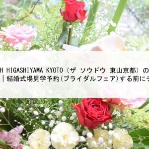 THE SODOH HIGASHIYAMA KYOTO(ザ ソウドウ 東山京都)の費用や特典・割引|結婚式場見学予約(ブライダルフェア)する前にチェック